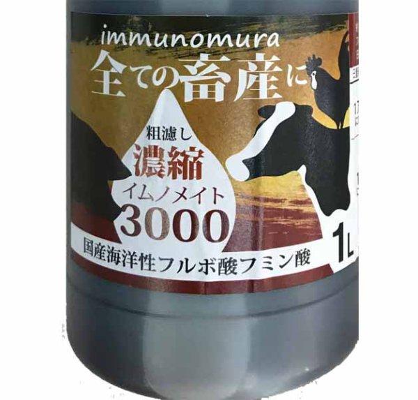 画像1: イムノメイト3000 1L×2本組 (1)